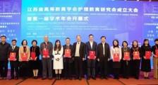 江苏省高等教育学会护理教育研究会成立大会 暨 第一届学术年会成功举办