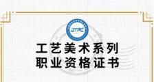 重磅 ▎JYPC全国职业资格考试认证中心与《收藏与投资》杂志推出系列职业资格证书(图文)